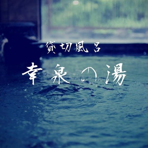 貸切風呂 幸泉の湯