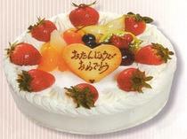 誕生日や記念日をケーキでお祝いいたします
