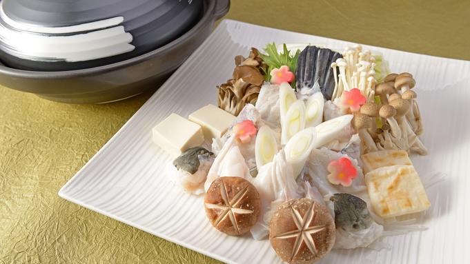 【 河豚フルコース 】上質な下関の新鮮ふくをご堪能。人気のプランのためご予約はお早めに・・・