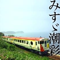 *美しい日本海や山陰の山々を眺め走る「みすゞ潮彩」
