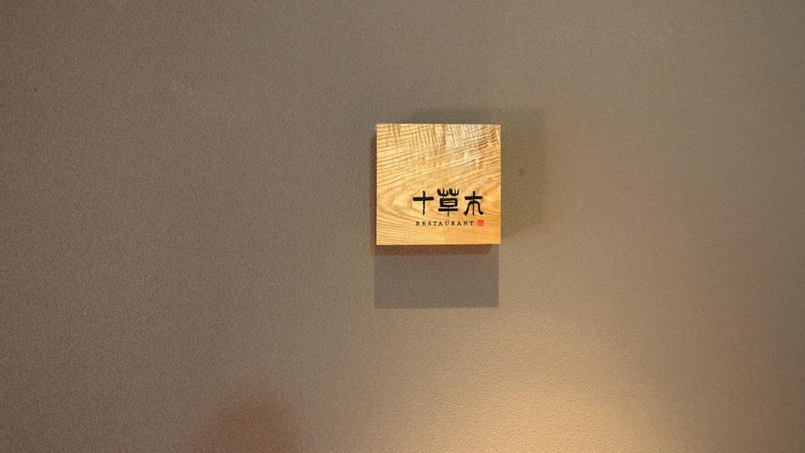 *【施設】レストラン「十草木」全室に箱庭をあしらったプライベート重視の個室のお食事処。