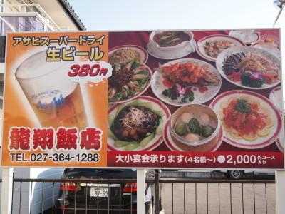 龍翔飯店2