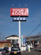 戸田書店看板