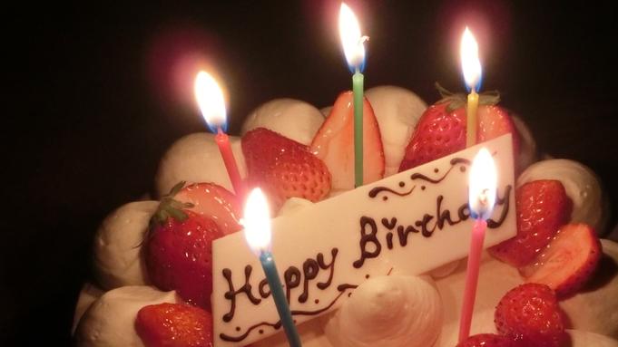 【Happy Birthday】大事な思い出になりますように〜記念日を盛り上げる海の絶景が目の前に〜