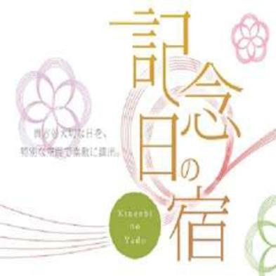【記念日の宿☆特別な日を素敵に彩る】「記念日コンシェルジュ」によるおもてなしで最幸のひとときを