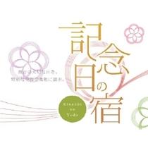 『記念日の宿 海栄RYOKANS』