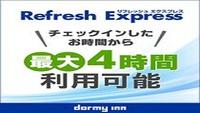 【デイユース】13時〜22時まで最大4時間 Refresh★Express