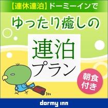 ◆連休連泊プラン【朝食付】