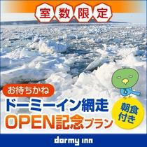 ◆網走OPEN記念プラン
