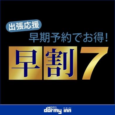 【早割7★朝食付】7日前までの早期の予約がお得!