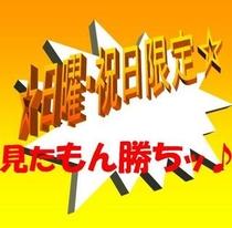 ◆日曜&祝日限定プラン