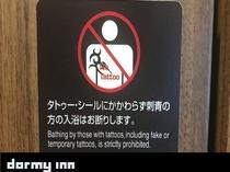 ◆タトゥー・シールにかかわらず刺青の方の大浴場のご入浴はお断りいたします。