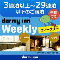 ◆weekly(朝食付き)