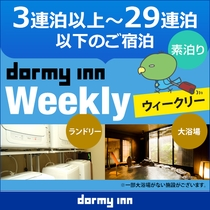 ◆weekly(素泊まり)