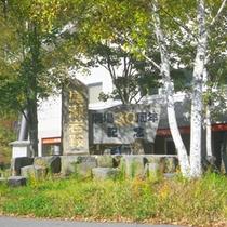 *ホワイトワールド尾瀬岩鞍/2014年で開業30周年を迎えました。