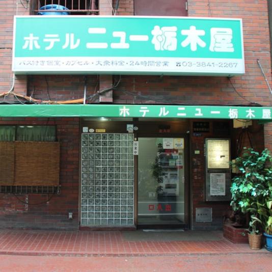 ホテルニュー栃木屋 外観