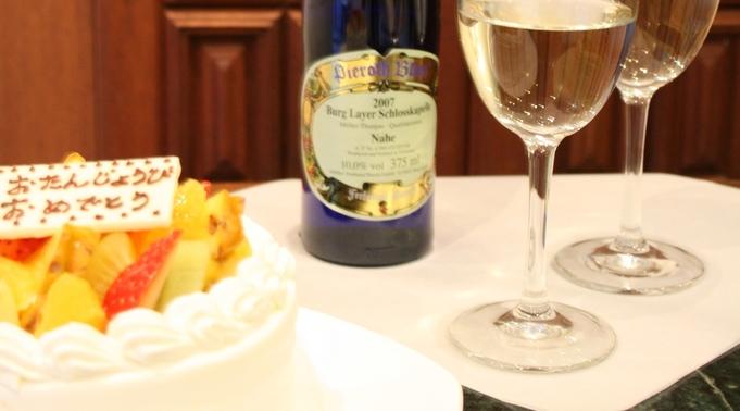 【記念日】ホールケーキとハーフワインで特別な日をお祝い・アニバーサリープラン