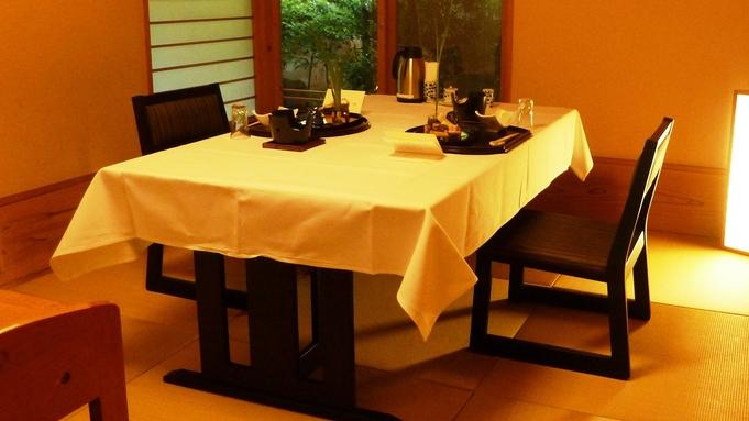 【露天風呂付】ひとり旅〜誰にも気兼ねなく自由気ままに〜お食事は個室で季節の懐石を堪能
