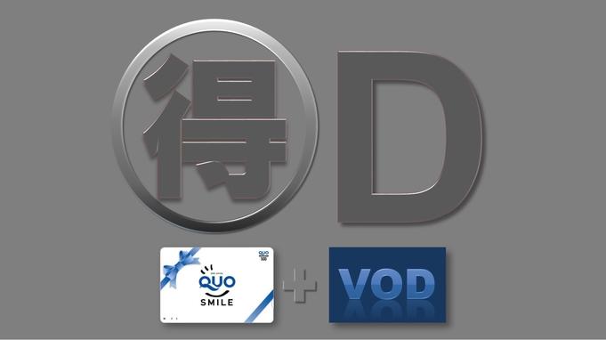 マル得QUOカード500円+VOD券<朝食なし>
