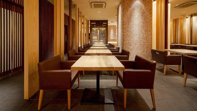 【2食付き】スタンダードディナープラン<夕食朝食付き>