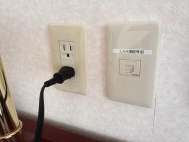 【客室】 コンセント・LAN