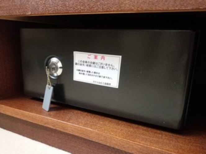 【客室】 セーフティボックス