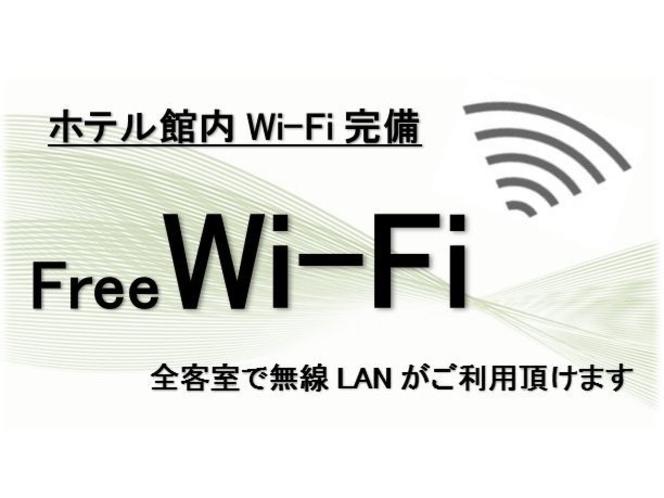 【館内施設】 Wi-Fi