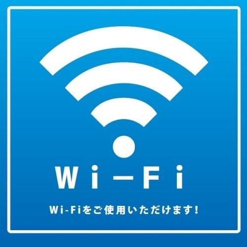 ■Wi-Fi接続が無料