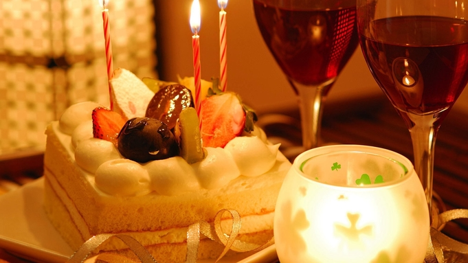 【記念日プラン】ケーキ&スパークリングワイン付き♪おふたりの心に残る想い出を演出☆