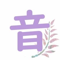 プレミアムダブル【音】優しいメゾネット★海望む2階露天風呂付