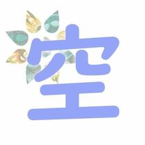 スタンダードダブル【空】標準洋室★海望む露天風呂付