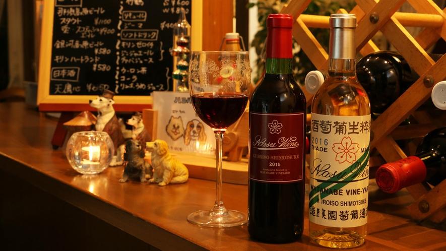 ■那須高原ワインお料理に合わせてお好きな方をチョイスできます