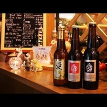 香りと苦みの異なった那須高原ビールをお楽しみください