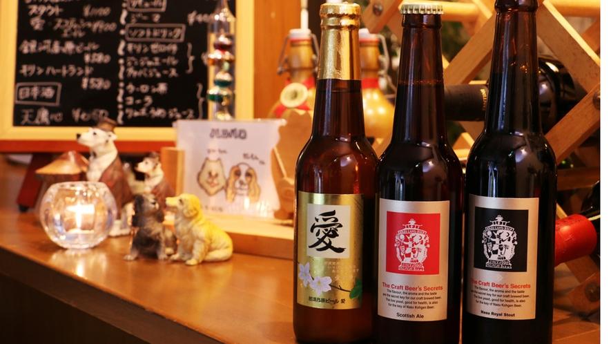 ■香りと苦みの異なった那須高原ビールをお楽しみください