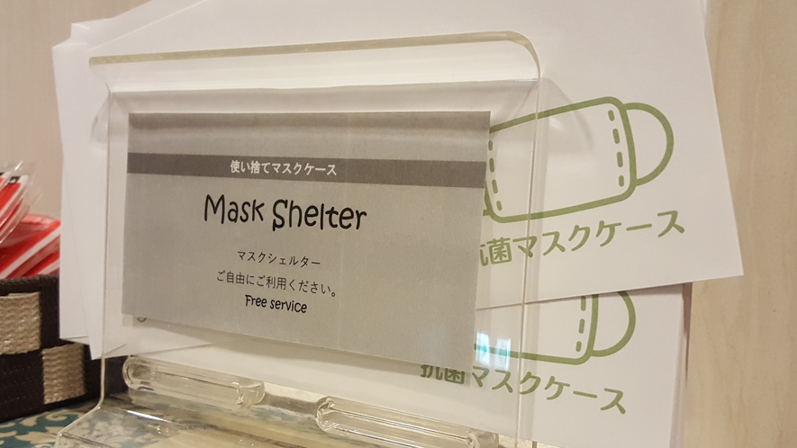 サービス品 マスクケース