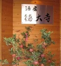 酒房 徳大寺