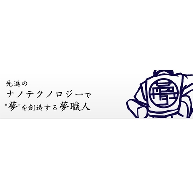 【期間限定】職人の技。MISOKA歯ブラシ付オーラルケアプラン(素泊まり)