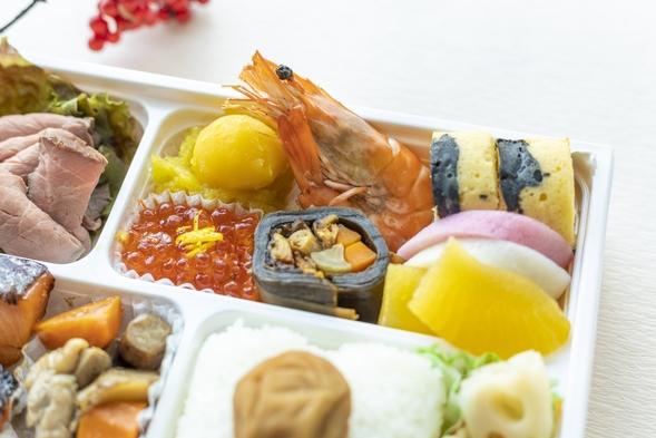 【室数限定】お正月の朝はお部屋で「おせち入り弁当」を -お土産付☆-