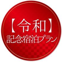 令和記念宿泊プラン ロゴ