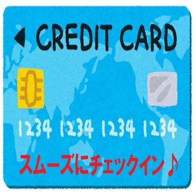 事前カード決済プラン