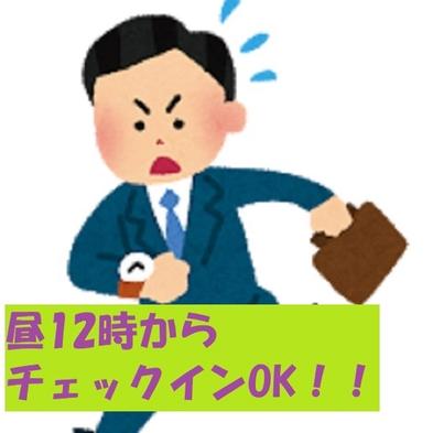 ☆駐車場0円☆アーリーチェックインプラン