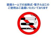 加熱式及び電子たばこの案内