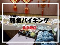 朝食は「北京飯店」でお召し上がりください。