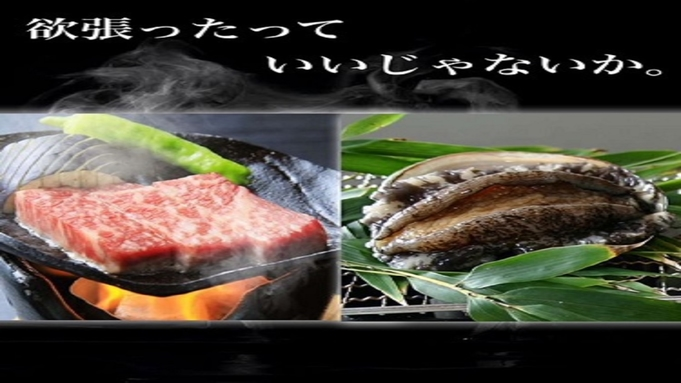 【熱海復興応援】【鮑踊り焼き&黒毛和牛ステーキ付】海鮮もお肉も堪能☆ 贅沢なよくばりプラン【部屋食】