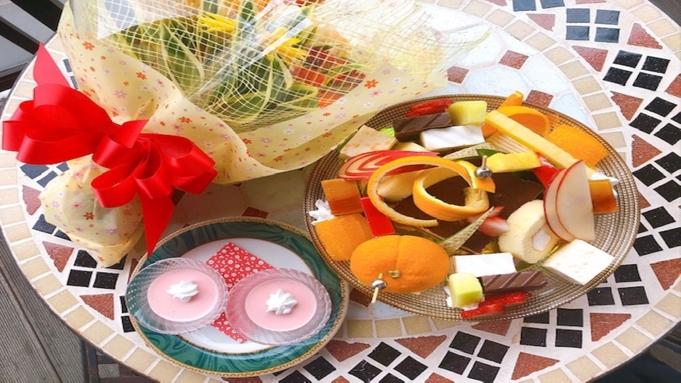 【大切な人との誕生日・記念日のお祝いに♪】ミニケーキ&花束Present付プラン〜お部屋食〜