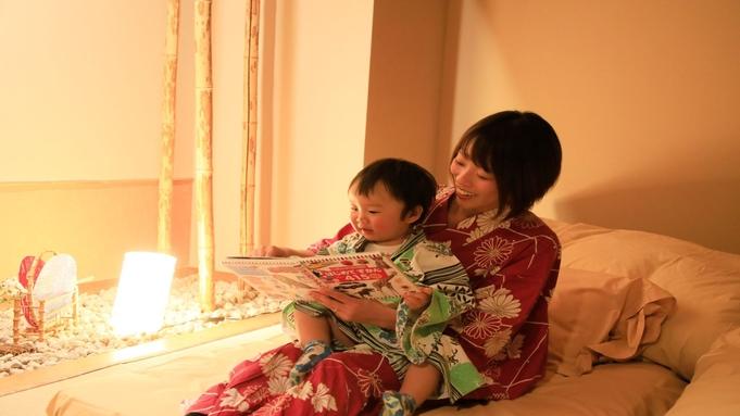 【熱海復興応援】お部屋食でパパママ安心♪【赤ちゃんと一緒】ファミリー温泉旅行☆父子旅【有給利用にも】