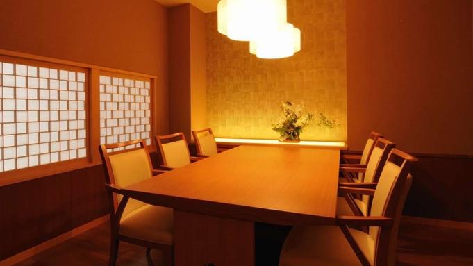 """【夕・朝食""""個室確約""""】ご夕食は人気の京風懐石料理。熱海の温泉&味覚を満喫!「個室食プラン」"""