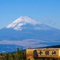 十国峠からの富士山は美しいです