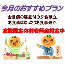 今月のお得なプランを「みかん太郎」がご紹介!金目鯛の姿煮付の献立でこのお値段でいいの??