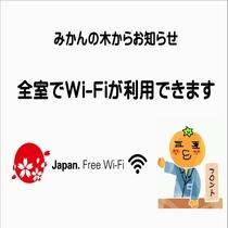 館内でWi-Fiが利用できます